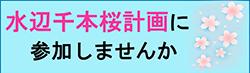 Waterside Senbon-zakura hometown tax banner