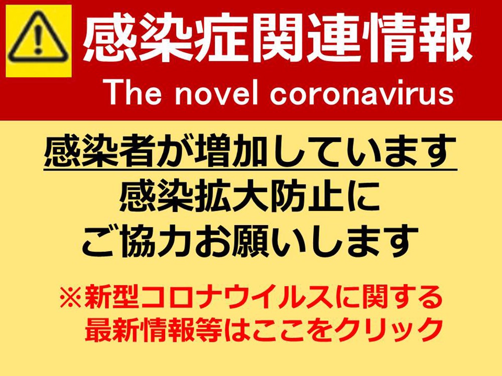 关于新型冠状病毒传染病