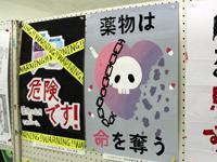 福岡県薬物乱用防止啓発サイト | NODRUG …