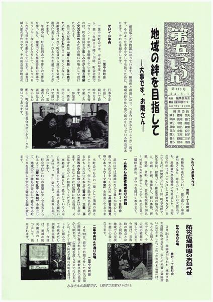 品川区 Shinagawa City