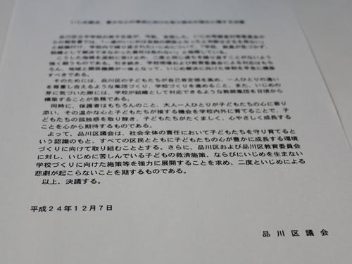 いじめ解決に関する決議文を品川区議会全会一致で可決|品川区