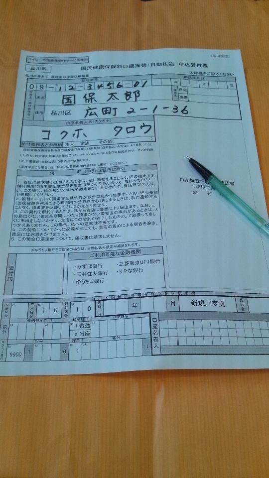 支付G申请书的填写