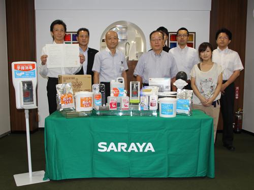 サラヤ 株式 会社