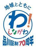 70周年品牌标记1