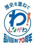 70周年品牌标记3