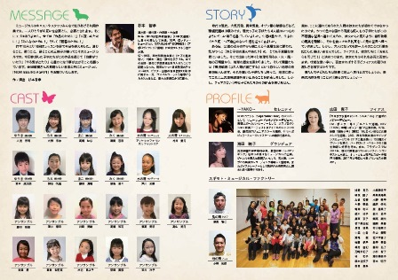 H28品川环境歌舞剧小册子(背面)