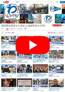 Shinagawa net TV