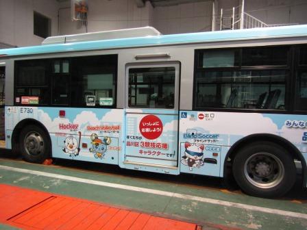 3比赛帮助人物东急巴士