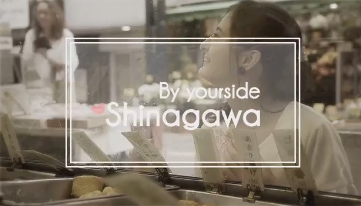 """By yourside Shinagawa""标题"