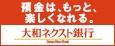 Yamato NeXT Bank