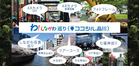 逛街应用软件wa!品川巡游kokoshiru品川