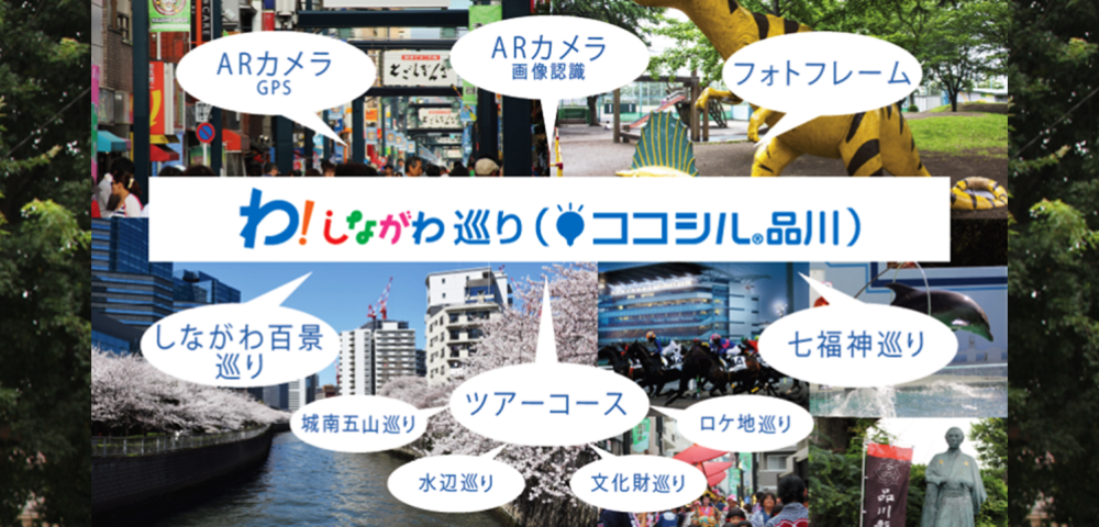 wa!品川巡游(kokoshiru品川)